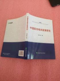 中国医改相关政策研究【 作者.刘军民 】