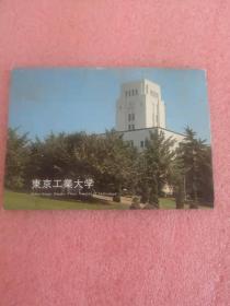 明信片:东京工业大学 (全7张)