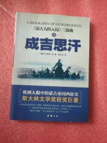 蒙古帝国西征1:成吉思汗