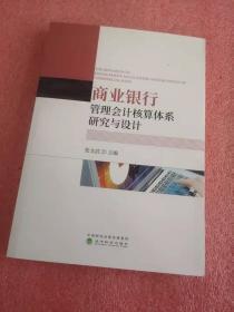 商业银行管理会计核算体系研究与设计