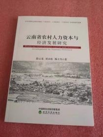 云南省农村人力资本与经济发展研究.