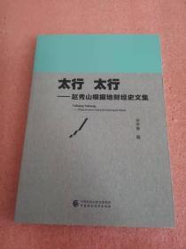 太行太行赵秀山根据地财经史文集申学锋财政经济2020年版