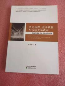 公司治理、盈余质量与市场交易成本——来自中国上市公司的经验证据
