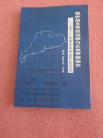 税收信息系统运维与安全管理研究 : 基于广东省国 家税务局的实践