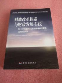 财政改革探索与财政发展实践未知中国时政经济