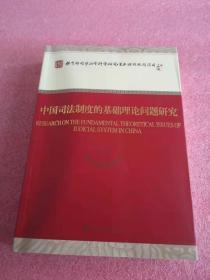 中国司法制度的基础理论问题研究