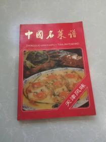 中国名菜谱.天津风味