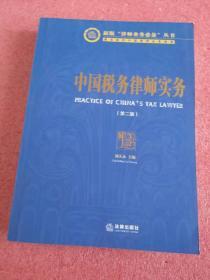 """新版""""律师业务必备""""丛书:中国税务律师实务(第2版)"""