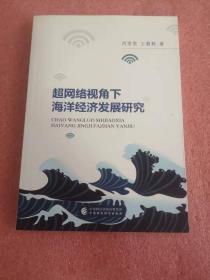 超网络视角下海洋经济发展研究