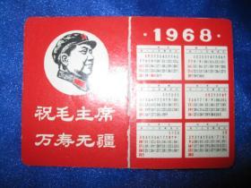 祝毛主席万寿无疆 1968年年历折页(林题)
