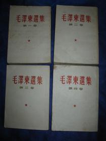 毛泽东选集(白皮繁体竖排版全四卷)
