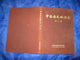 中国历史地图集 第二册