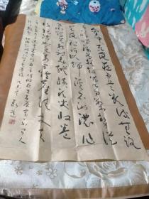 【2408】《甘肃省庆阳市 王新道 书写宣纸书法条幅》钤印