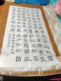 【2353】《甘肃省定西市 崔进宏 书写宣纸书法条幅》钤印