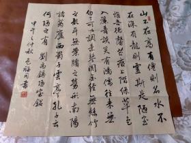 【2369】《甘肃省定西市 包福同 书写宣纸书法斗方》钤印