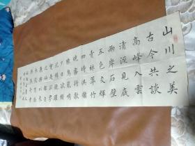 【2368】《甘肃省定西市 包福同 书写宣纸书法横幅》钤印