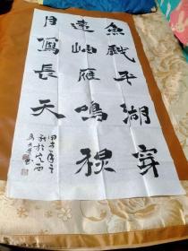 【2374】《甘肃省定西市 马天荣 书写宣纸书法条幅》钤印