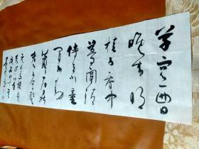 【2349】《中国书法家协会会员. 白银市书法家协会主席.九三甘肃书画院副院长 郭长存 书写宣纸书法横幅》钤印