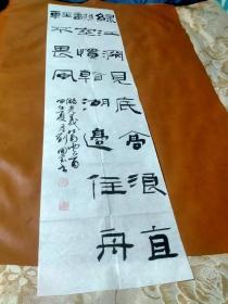 【2375】《甘肃省定西市 刘国玺 书写宣纸书法条幅》钤印