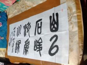 【2399】《甘肃省临夏市 祁小云 书写宣纸书法横幅》钤印