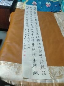 【2381】《甘肃省定西市 杨学良 书写宣纸书法条幅》钤印