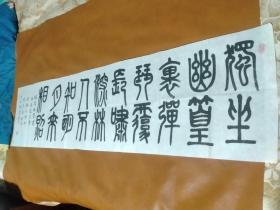 【2370】《甘肃省定西市 史学华 书写宣纸书法横幅》钤印