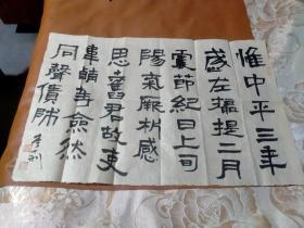 【2403】《甘肃省定西市 李莉 书写宣纸书法横幅》钤印