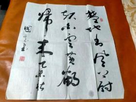 【2404】《甘肃省定西市 李国玺 书写宣纸书法条幅》钤印