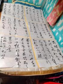 【2394】《甘肃省定西市 张卫东 书写宣纸书法条幅》钤印
