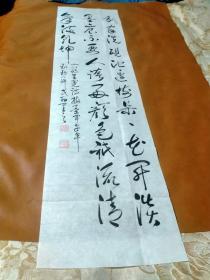 【2377】《甘肃省定西市 杨廷章 书写宣纸书法条幅》钤印