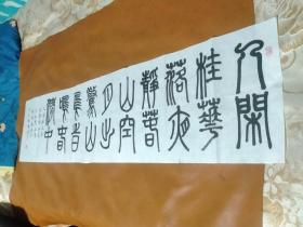 【2371】《甘肃省定西市 史学华 书写宣纸书法横幅》钤印