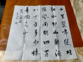 【2351】《甘肃省定西市 王元 书写宣纸书法斗方》钤印