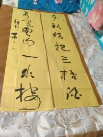 【2401】《甘肃省定西市 魏新华 书写宣纸书法对联》钤印