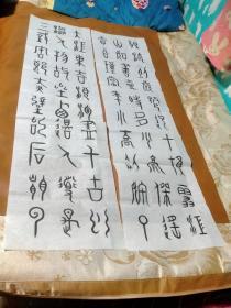 【2355】《中国民主同盟通渭县总支部委员会主任委员 贾国瑞 书写宣纸书法四条幅》