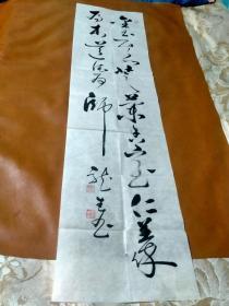 【2362】《中国书画家协会会员.一级书法家.甘肃书法家协会会员 张龙生 书写宣纸书法条幅》钤印