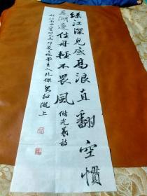 【2396】《甘肃省平凉市 雷兆杰 书写宣纸书法条幅》钤印