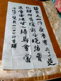 【2380】《甘肃省定西市 李铎 书写宣纸书法条幅》钤印