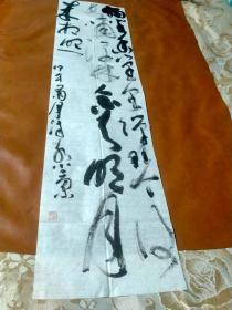 【2383】《甘肃省定西市 庞小兰 书写宣纸书法条幅》钤印