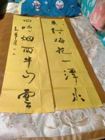 【2400】《甘肃省定西市 魏新华 书写宣纸书法对联》钤印