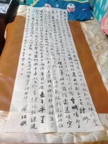 【2382】《甘肃省定西市 杨学良 书写宣纸书法条幅》钤印