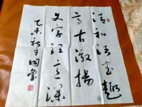 【2405】《甘肃省定西市 李国玺 书写宣纸书法条幅》钤印