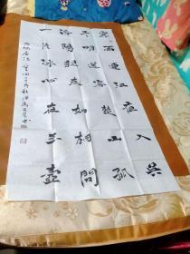 【2373】《甘肃省定西市 马天荣 书写宣纸书法条幅》钤印