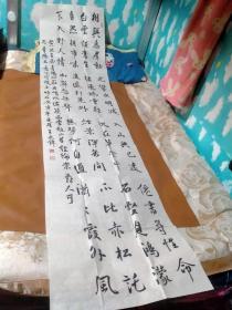 【2348】《甘肃省定西市 王永锋 书写宣纸书法条幅》钤印