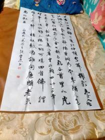 【2357】《甘肃省庆阳市 张守忠 书写宣纸书法条幅》钤印
