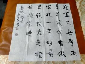 【2352】《甘肃省定西市 王元 书写宣纸书法斗方》钤印