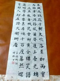 【2354】《中国民主同盟通渭县总支部委员会主任委员 贾国瑞 书写宣纸书法四条幅》