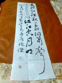 【2397】《甘肃省平凉市 雷兆杰 书写宣纸书法条幅》钤印