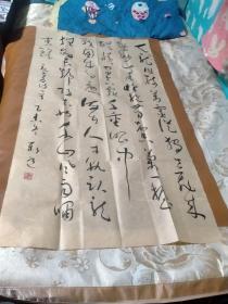 【2407】《甘肃省庆阳市 王新道 书写宣纸书法条幅》钤印
