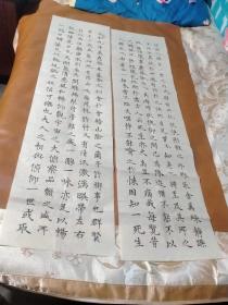 【2392】《甘肃省定西市 张世德 书写宣纸书法四条幅》钤印