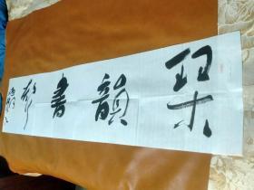 【2365】《甘肃省定西市 庞效锋 书写宣纸书法横幅》钤印